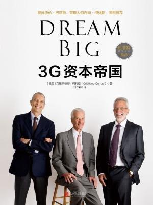 3G资本帝国[精品]