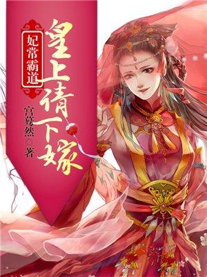 妃常霸道:皇上请下嫁