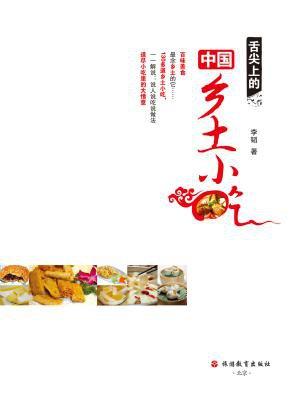 舌尖上的中国乡土小吃[精品]