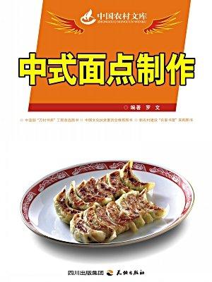 中式面点制作-罗文[精品]