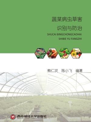 蔬菜病虫草害的识别与防治
