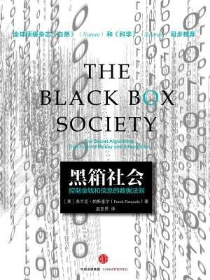 黑箱社会:控制金钱和信息的数据法则[精品]