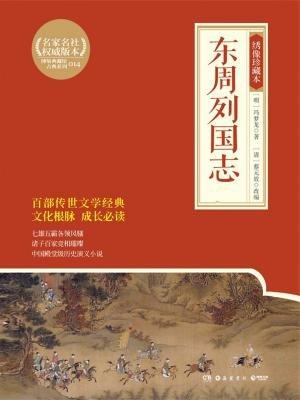 东周列国志:绣像珍藏本(全2 册)