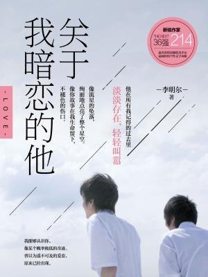 校园暗恋小说封面素材