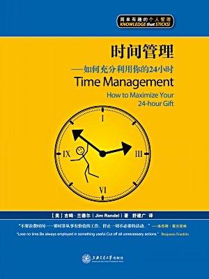 时间管理:如何充分利用你的24小时(漫画版) (简单有趣的个人管理丛书)