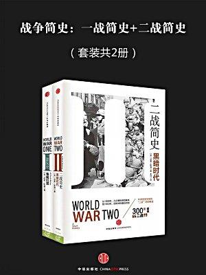 战争简史:一战简史+二战简史(套装共2册)