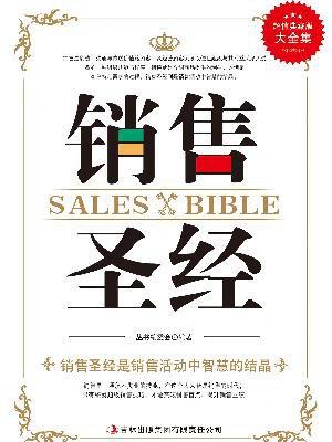 销售圣经-丛书编委会[精品]