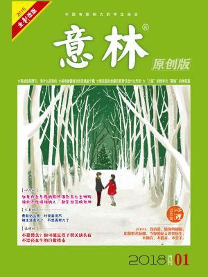意林杂志原创版2018年1月刊
