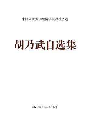 胡乃武自选集(中国人民大学经济学院教授文选)