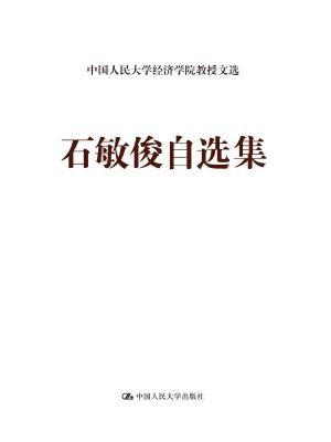 石敏俊自选集(中国人民大学经济学院教授文选)
