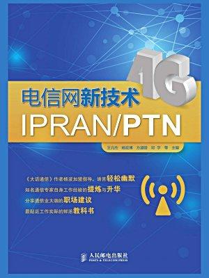 电信网新技术IPRAN.PTN