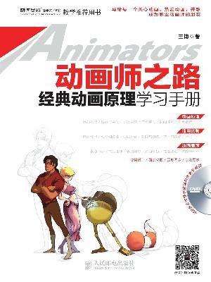 动画师之路 经典动画原理学习手册