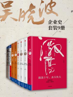 吴晓波企业史(套装9册)