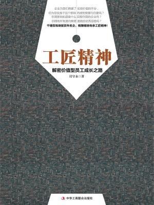 工匠精神(1-10)