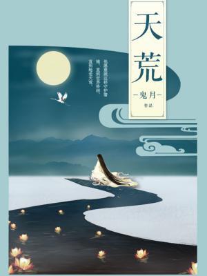 天荒-鬼月[精品]