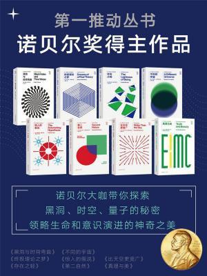第一推动丛书·诺贝尔奖得主作品(诺贝尔大咖带你探索黑洞、时空、量子的秘密,领略生命和意识演进的神奇之美,新版套装共8册)[精品]