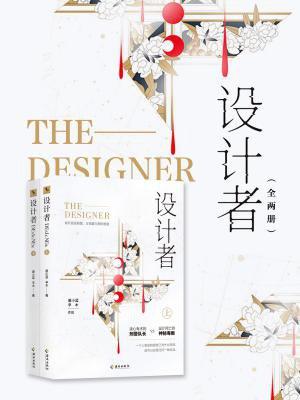 设计者(全两册)