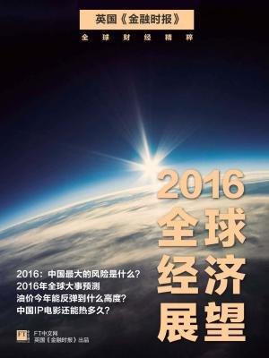 """2016年全球经济展望(英国金融时报特辑——""""鹰眼""""系列)"""
