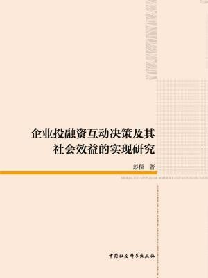 企业投融资互动决策及其社会效益的实现研究