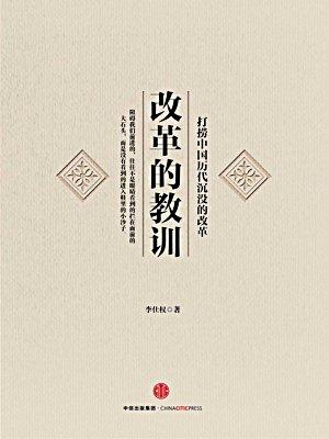 改革的教训:打捞中国历代沉没的改革
