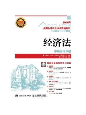 2016年全国会计专业技术资格考试标准教材与专用题库经济法