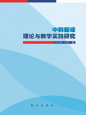 中韩翻译理论与教学实践研究