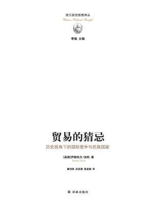 贸易的猜忌:历史视角下的国际竞争与民族国家(西方政治思想译丛)