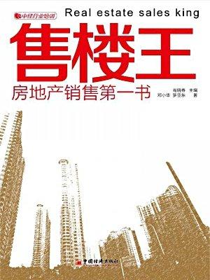 售楼王  房地产销售第一书