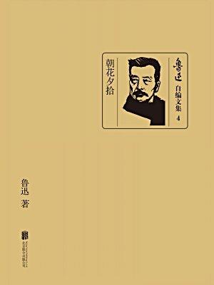朝花夕拾-鲁迅2