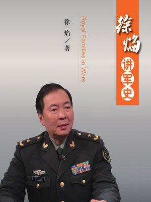 """""""徐焰讲军史""""全四册合集"""