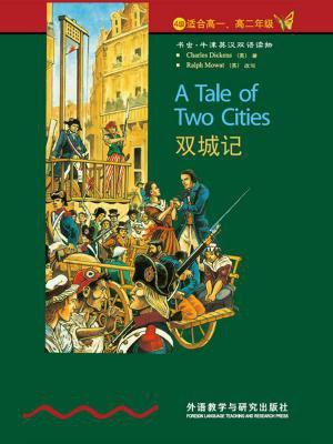 书虫·牛津英汉双语读物:双城记(4级 适合高1、高2年级)