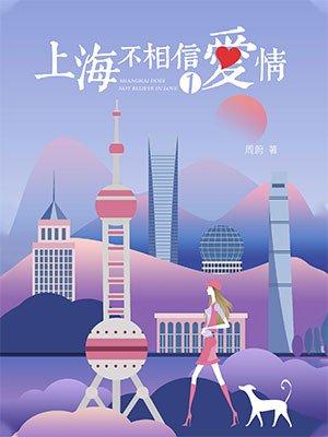 上海不相信爱情 第一部