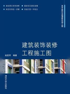 建筑装饰装修工程施工图 (高手教你读懂建筑施工图)