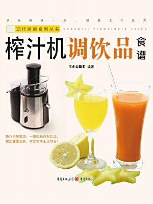 榨汁机调饮品食谱[精品]