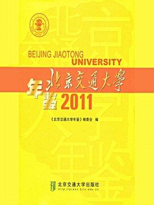 北京交通大学年鉴(2011)