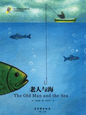 布克熊之经典精读系列:老人与海