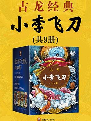 小李飞刀(全集共9册)
