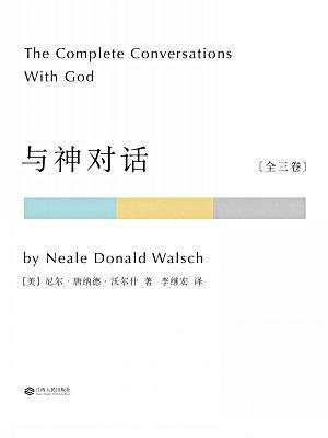 与神对话(全三卷)