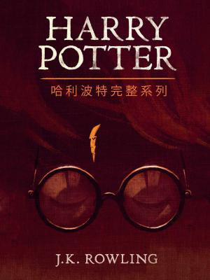 哈利·波特完整系列 (Harry Potter the Complete Collection)
