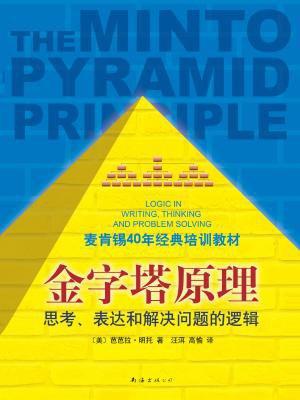 金字塔原理:麦肯锡40年经典培训教材[精品]