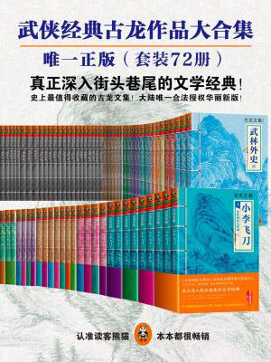 古龙作品大合集(套装共72册)