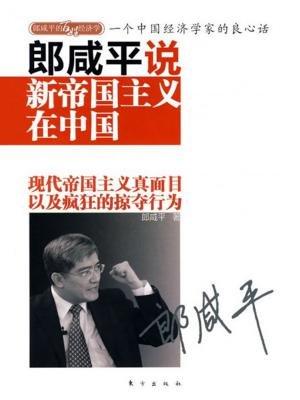 郎咸平说:新帝国主义在中国[精品]