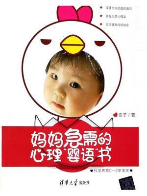 """妈妈急需的心理""""婴语""""书:科学养育0-2岁宝宝"""