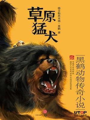 黑鹤动物传奇小说:草原猛犬