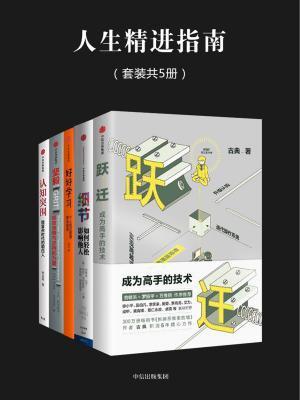 人生精进指南(套装共5册)