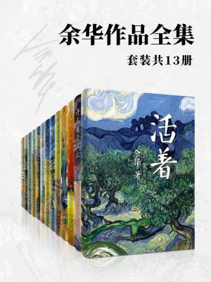余华作品全集(共13册)