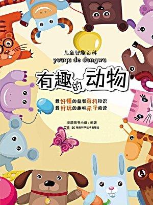 儿童智趣百科:有趣的动物