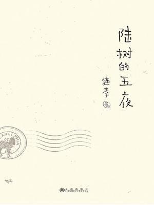 陆树的五夜-连李[精品]