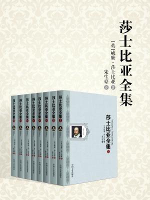 莎士比亚全集 : 全 8 册