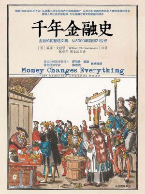 千年金融史:金融如何塑造文明,从5000年前到21世纪[精品]